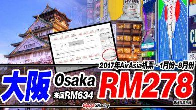 Photo of 【2017年AirAsia机票】日本大阪Osaka单程机票RM278包税了!来回也是才RM634而已!太便宜了啦!!