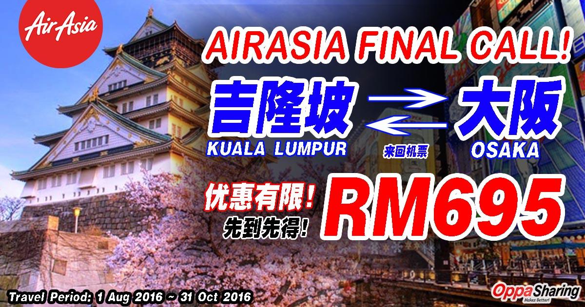 Photo of AirAsia Final Call! 大阪Osaka来回机票RM695而已!非常值得购买!内有日期!