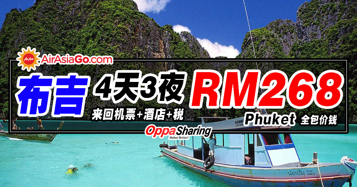 Photo of Phuket布吉4天3夜来回机票+酒店+税=RM268而已!AirAsiaGo机票和酒店一起买有便宜!