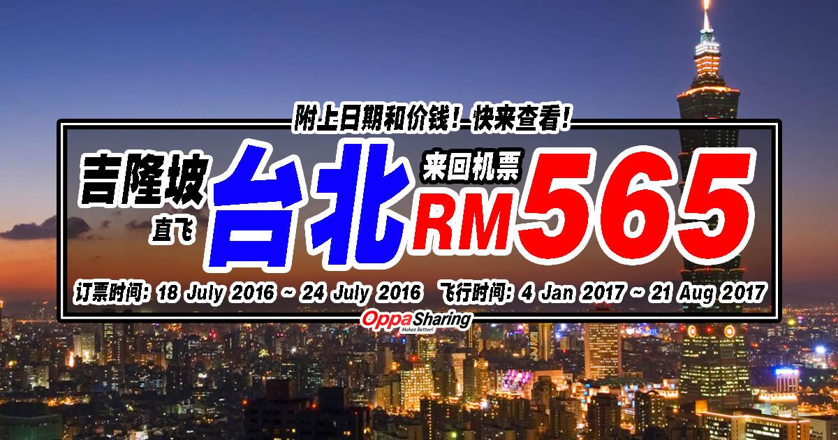 Photo of 吉隆坡直飞台北RM565来回!2017年1月份~8月份优惠!附上日期和价钱表!快来查看!