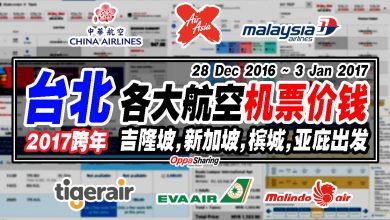 Photo of 2017年跨年到台北过!来回机票从RM748起!吉隆坡,新加坡,槟城,亚庇出发~ 28 Dec 2016 ~ 3 Jan 2017