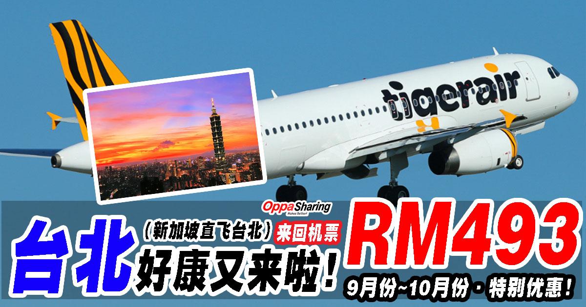 Photo of 台北来回机票好康又来啦!来回机票只要RM493!今年9月份和10月份的特别优惠!(新加坡直飞台北)