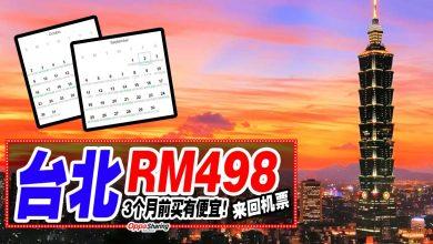Photo of 3个月前买果然还是最便宜!Tiger Air台北机票来回才RM498!