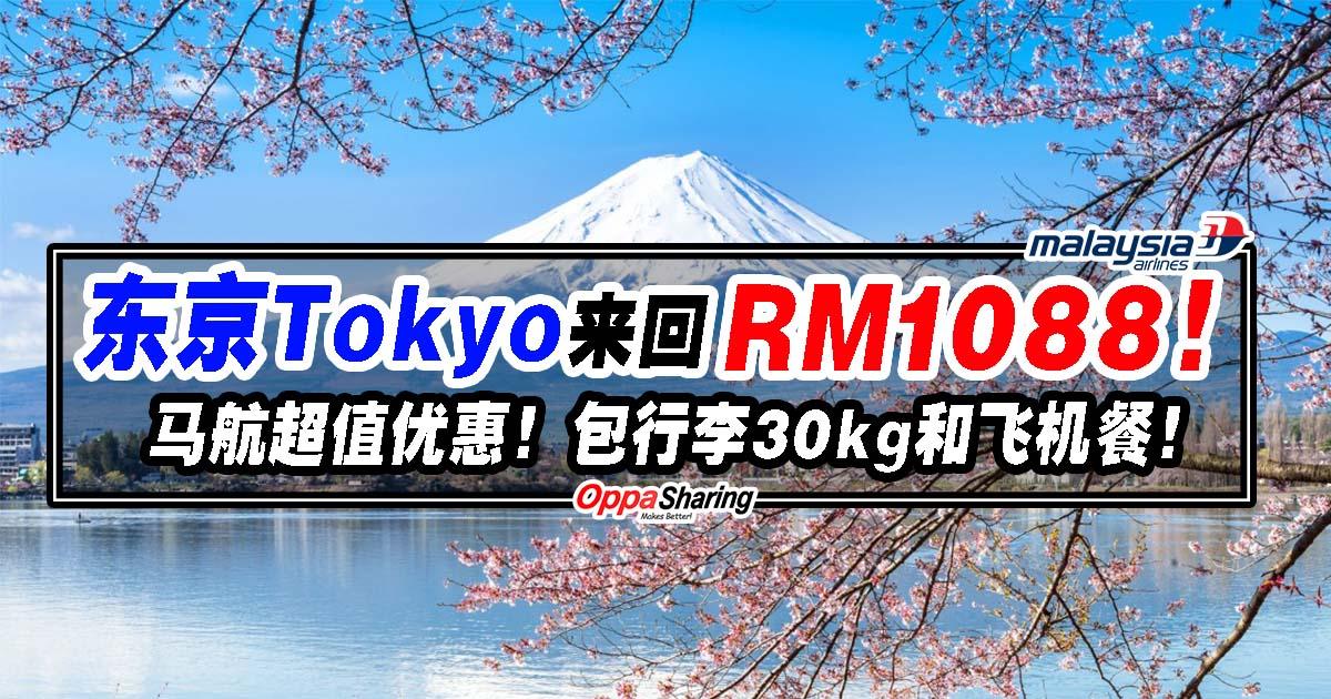 Photo of Nani! 去日本东京Tokyo来回机票才RM1088!马航超值优惠!包行李30kg和飞机餐!