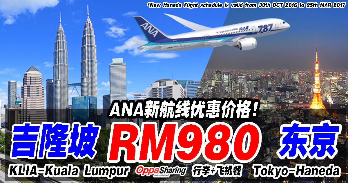 Photo of 日本东京机票又有便宜啦!ANA新航线优惠价格!来回包行李和飞机餐只要RM980而已!