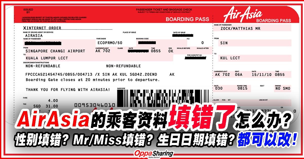 Photo of AirAsia的乘客资料填错了怎么办?性别填错?Mr/Miss填错?生日日期填错?都可以改!名字填错也是可以更改!