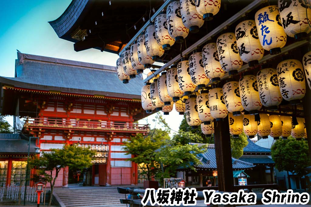 八坂神社 Yasaka Shrine