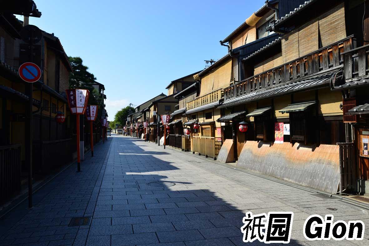 祇园 Gion