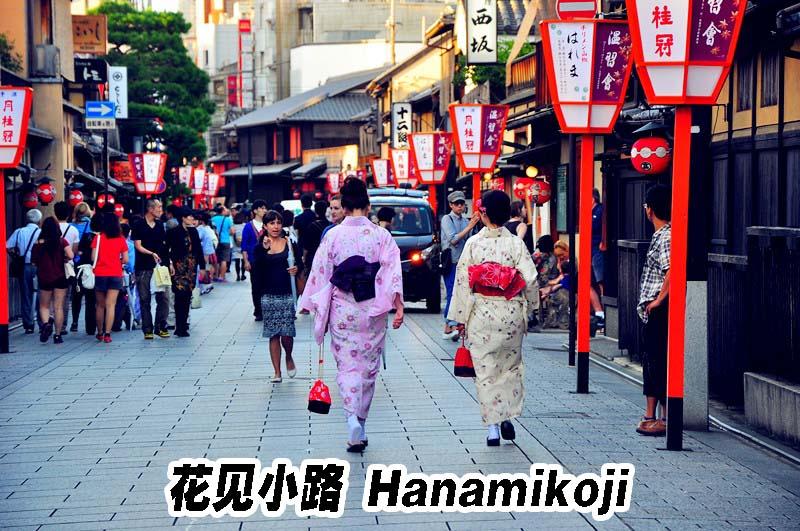 花见小路 Hanamikoji