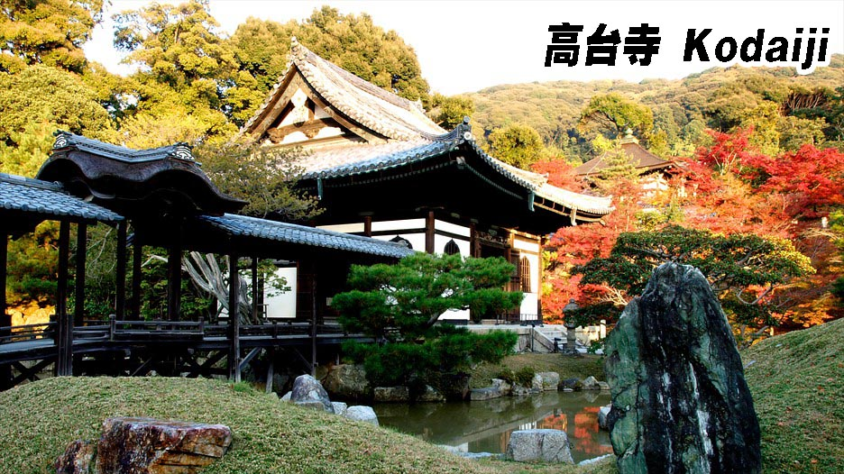 高台寺 Kodaiji