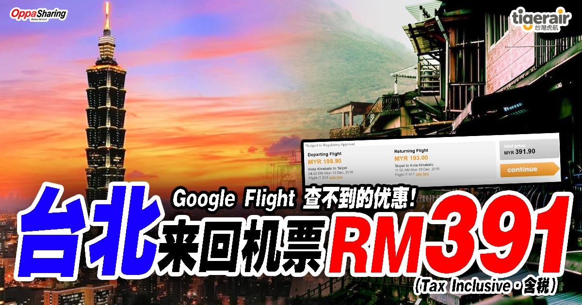 Photo of Google Flight 查不到的优惠!Tiger Air来回台北只要RM391!(Tax Inclusive·含税)