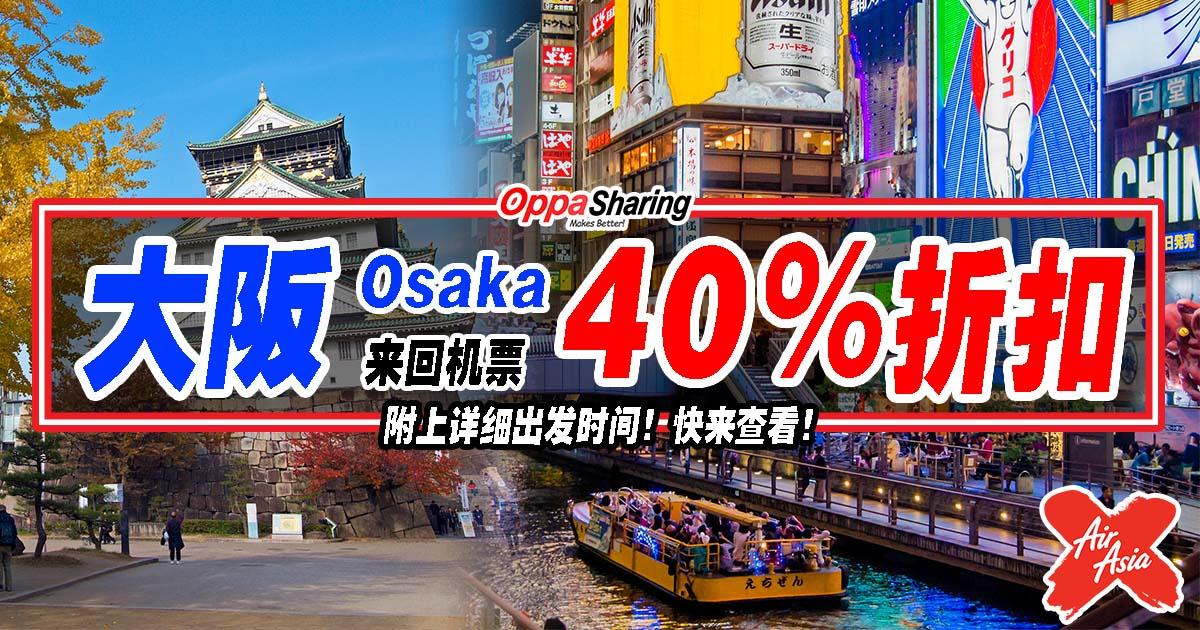 Photo of 大阪Osaka机票折扣40%!吉隆坡直飞单程RM314而已!!快来看看什么时候还有便宜!