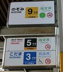 Shinkansen_2018_reserved_02