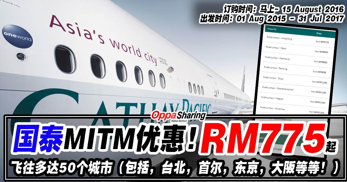 Photo of 国泰航空Cathay Pacific也推出了MITM的优惠价格!RM775起飞往50个城市!台湾,日本,韩国机票都有便宜!出发时间到31 July 2017!