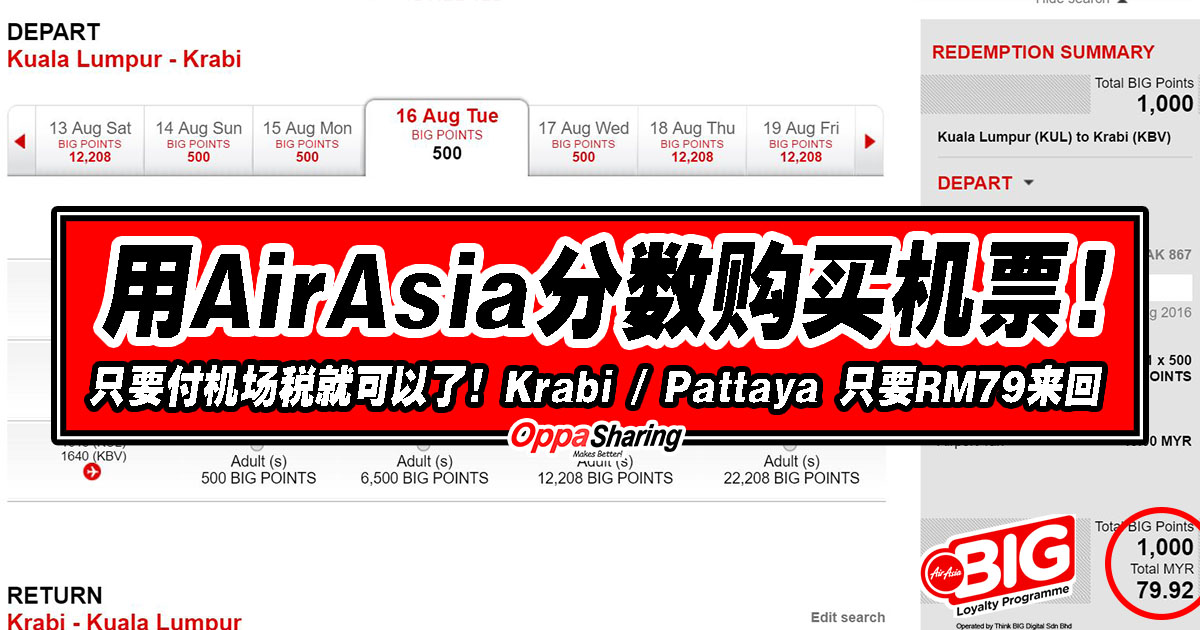 Photo of AirAsiaBig Final Call!用AirAsia分数来购买机票!只要付机场税就可以了!Krabi / Pattaya 只要RM79来回!