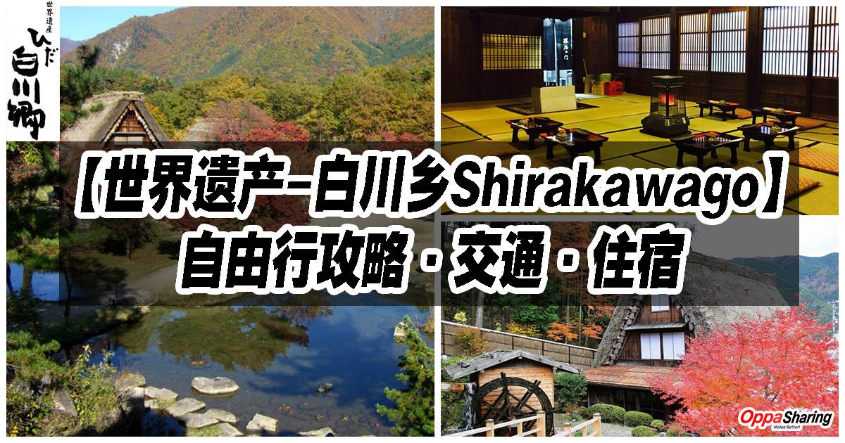 Photo of 【世界遗产-白川乡Shirakawago】自由行攻略·交通·住宿