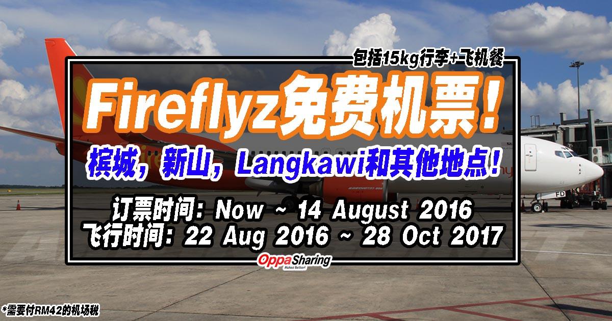 Photo of Fireflyz免费机票!吉隆坡来回槟城,新山,Langkawi才RM92! 包行李和飞机餐了!