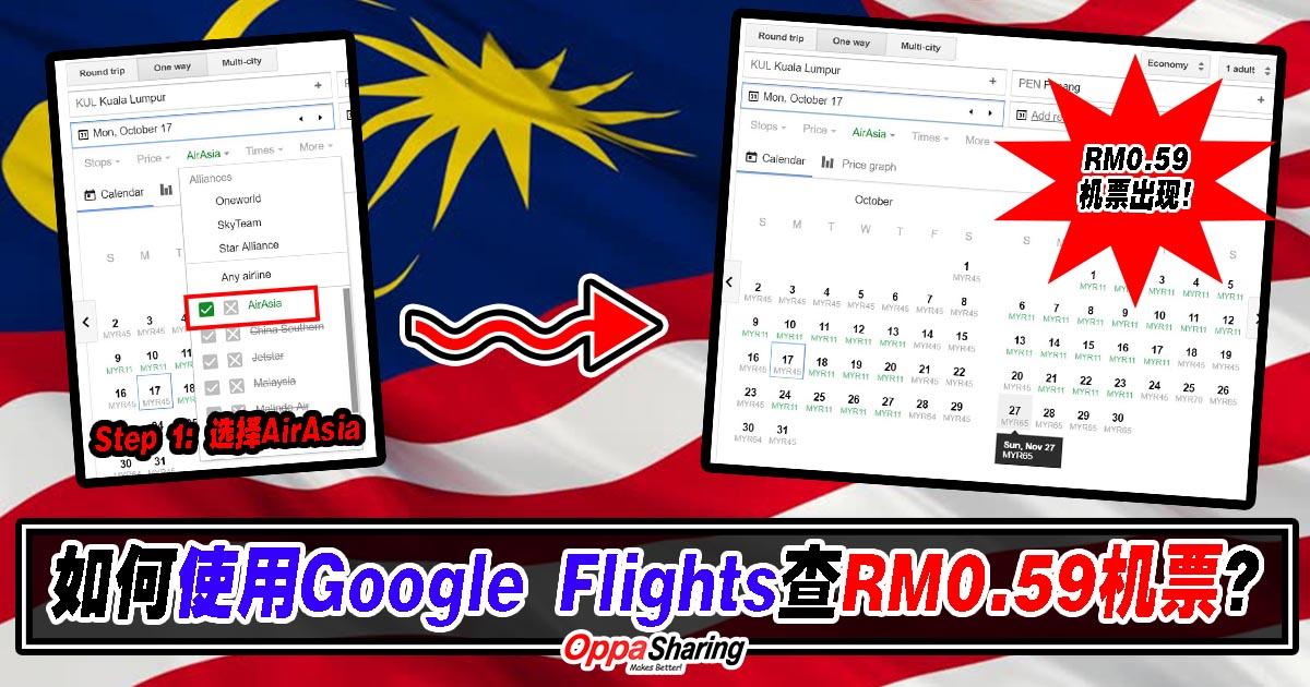 Photo of 如何使用Google Flights查出RM0.59的AirAsia机票优惠呢?原来这样Setting就可以看到了!!
