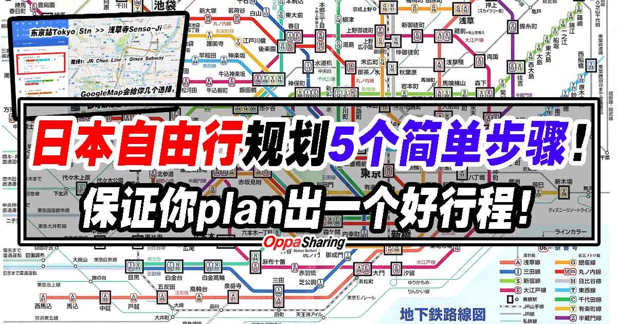 Photo of 日本自由行行程规划5大步骤!保证你plan出一个好行程!