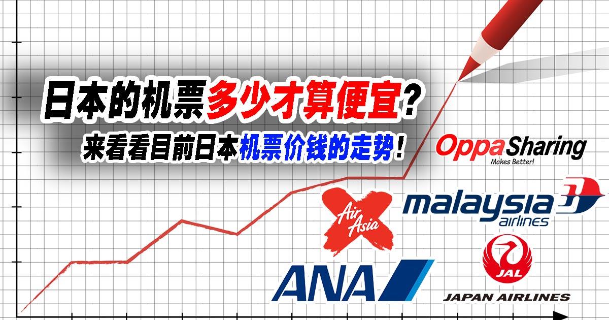 Photo of 去日本的机票多少才算便宜?来看看目前去日本机票价钱的走势!