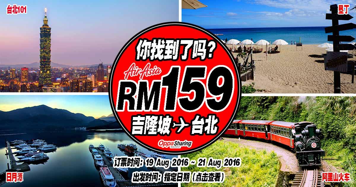 Photo of 你找到台北RM159机票吗?来看看这些日期都是RM159的!