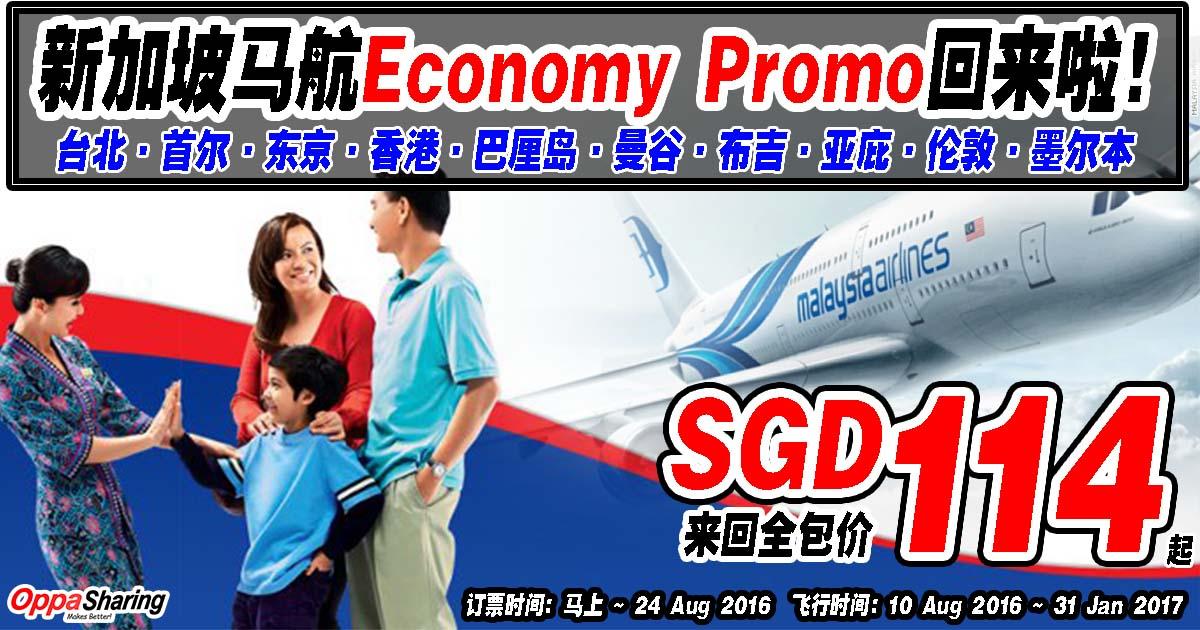 Photo of 新加坡马航Economy Promo正式开卖!来回机票全包价SGD114!飞台北,首尔,东京都有优惠!