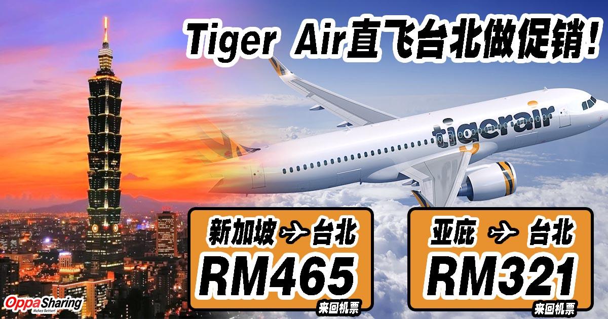 Photo of Tiger Air 直飞台北做促销!来回机票RM321而已!!