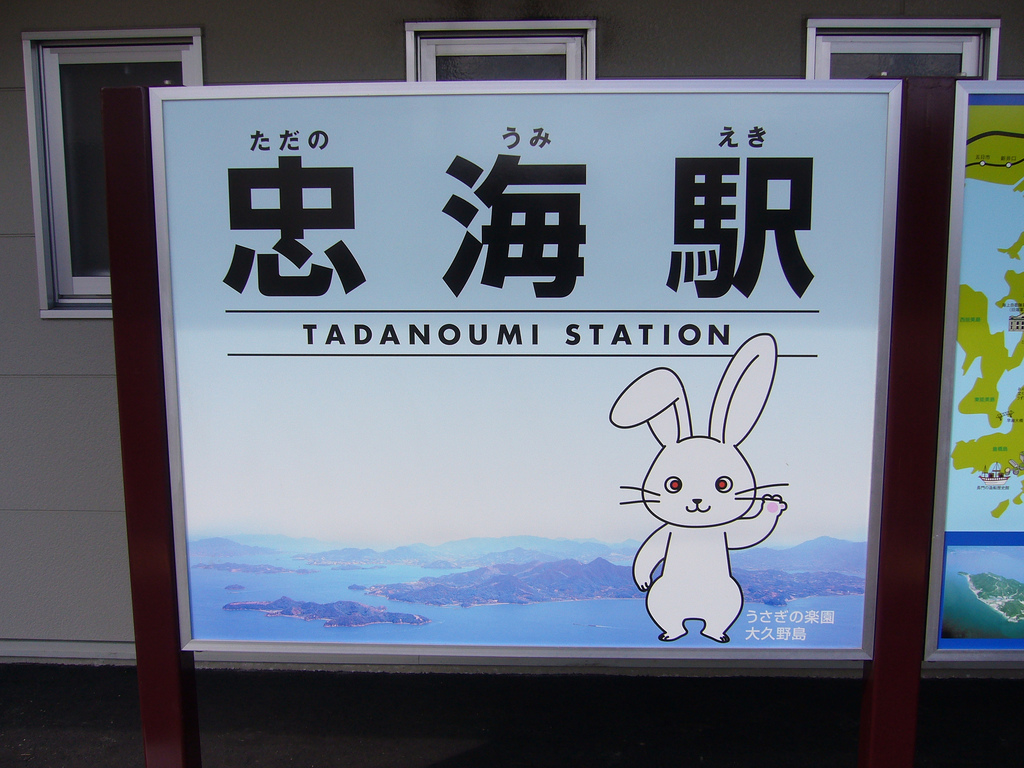 tadanoumi station