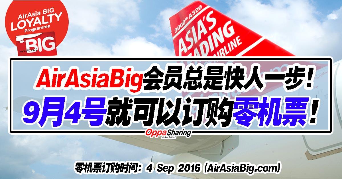 Photo of AirAsiaBig会员总是快人一步!会员提早一天购买!!马上加入AirAsiaBig吧!
