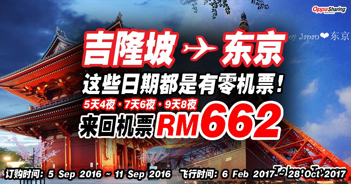 Photo of 吉隆坡飞东京Tokyo来回机票才RM662!是来回!!这些日期都是有零机票的!5天4夜·7天6夜·9天8夜统统都有!