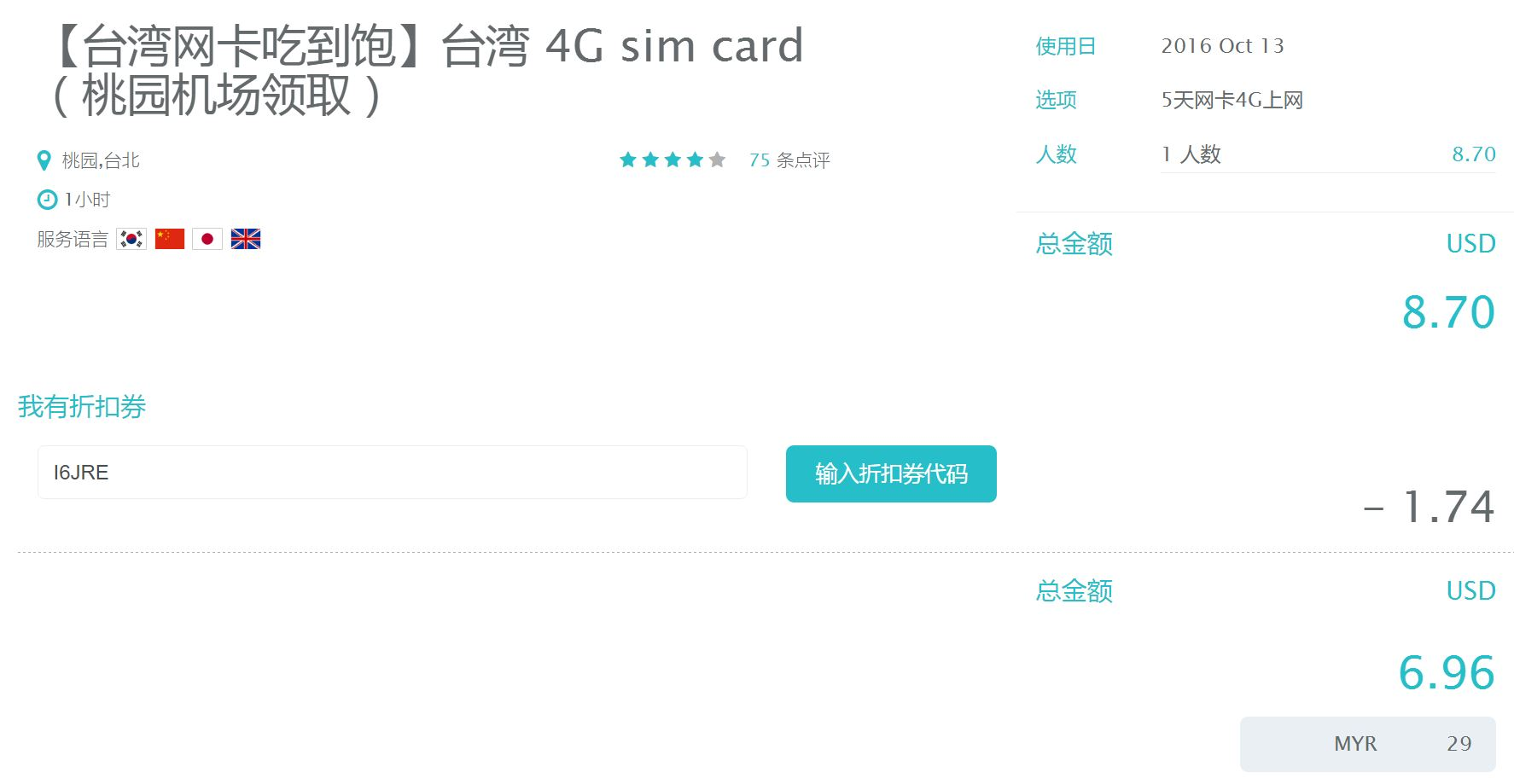 sim-card-rm29-5-days