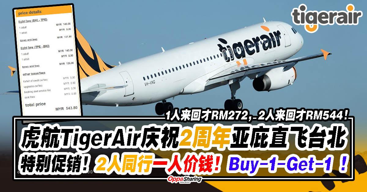 Photo of 虎航TigerAir庆祝2周年亚庇直飞台北航班!特别促销!2人同行一人价钱!Buy-1-Get-1 !