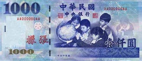twd-1000-new-taiwan-dollars-2