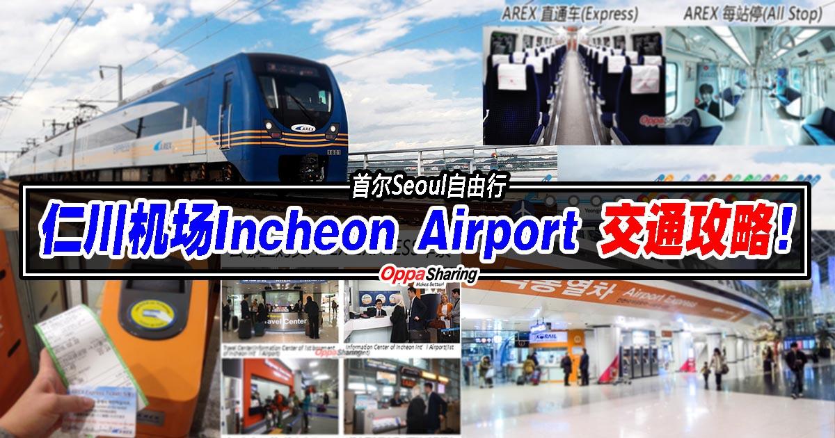 Photo of 【首尔自由行】第一篇:首尔仁川机场Incheon Airport 交通攻略!