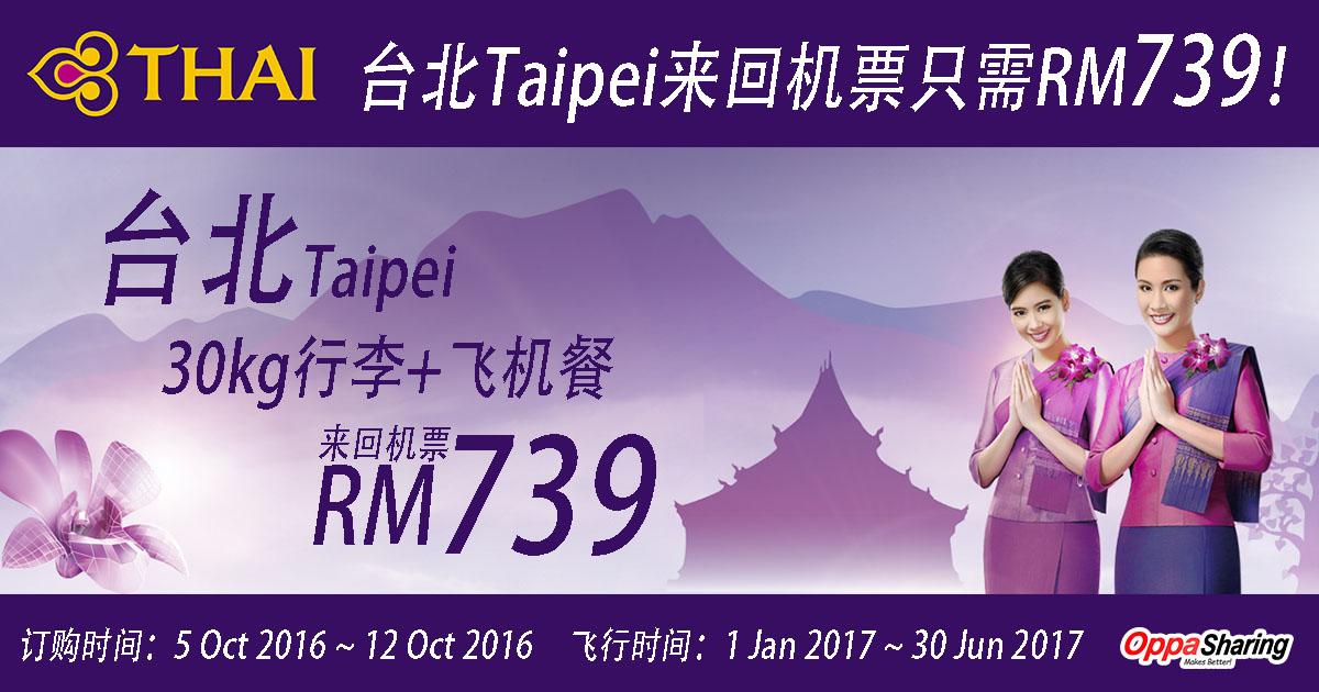 Photo of 台北来回机票RM739!ThaiAirways优惠!包30kg行李和飞机餐!出发时间:明年1月份~6月份
