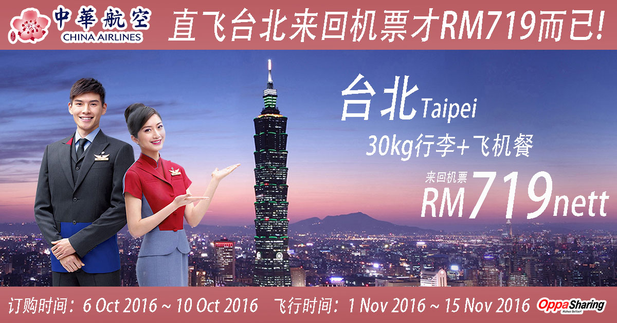 Photo of China Airlines中华航空Last Minute Deals!直飞台北来回机票才RM719而已!包30kg行李和飞机餐!