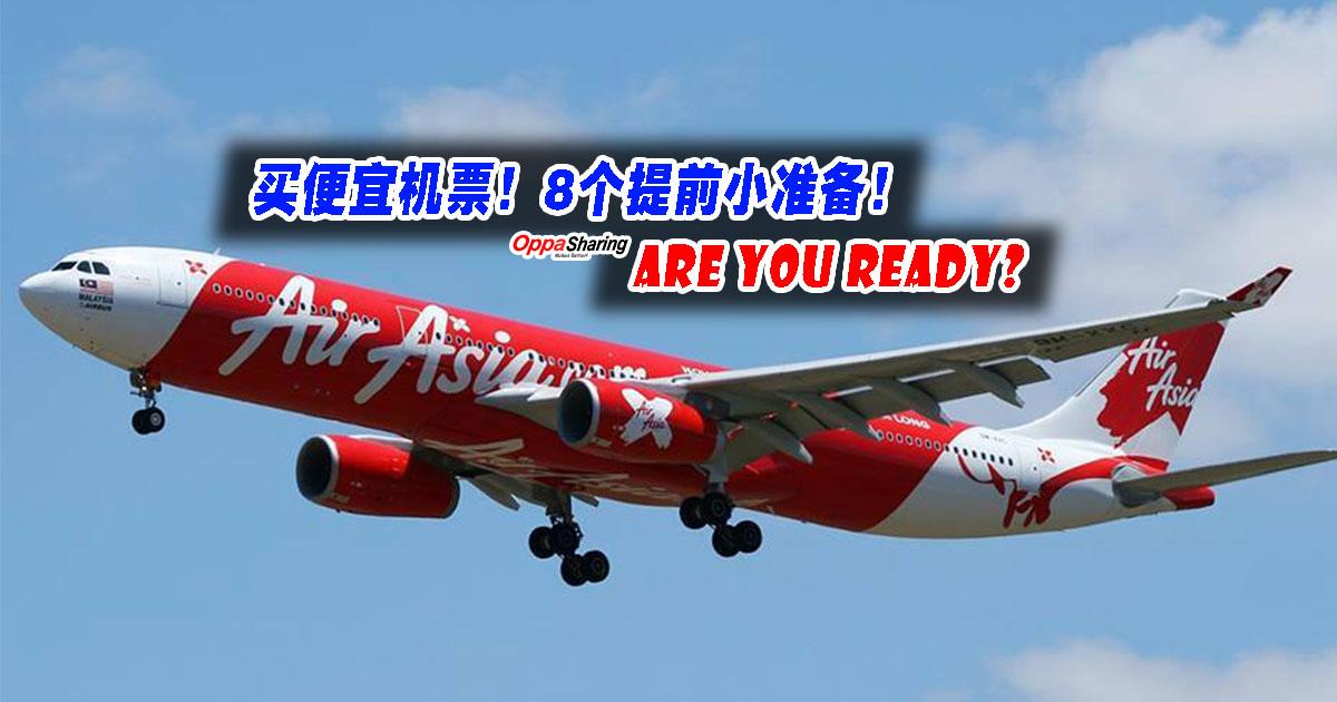 Photo of 提前准备好!才能顺利买到便宜机票!Are you Ready?