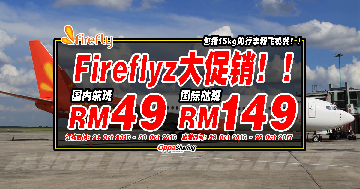 Photo of Fireflyz大促销!!国内航班一律RM49!!国际航班RM149!包括15kg的行李和飞机餐!!