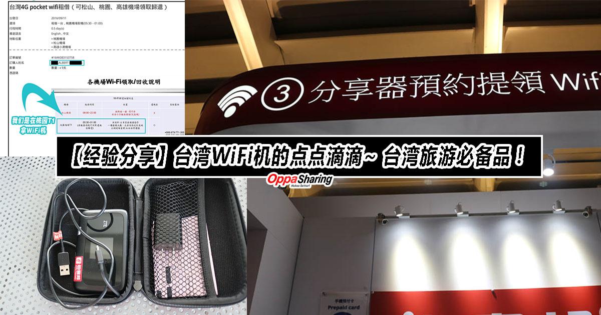 Photo of 【经验分享】台湾WiFi机的点点滴滴~ 从购买到归还一步一步分享~