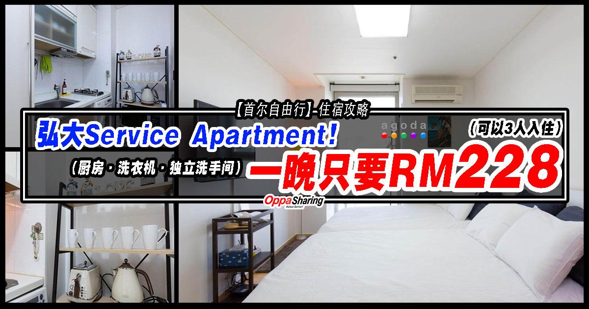Photo of 【首尔自由行】住宿攻略:弘大附近的Service Apartment!一晚只要RM228(可以住3人)