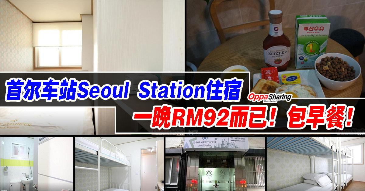 Photo of 【首尔自由行】住宿篇:一晚RM92而已!包括早餐&靠近首尔车站Seoul Station