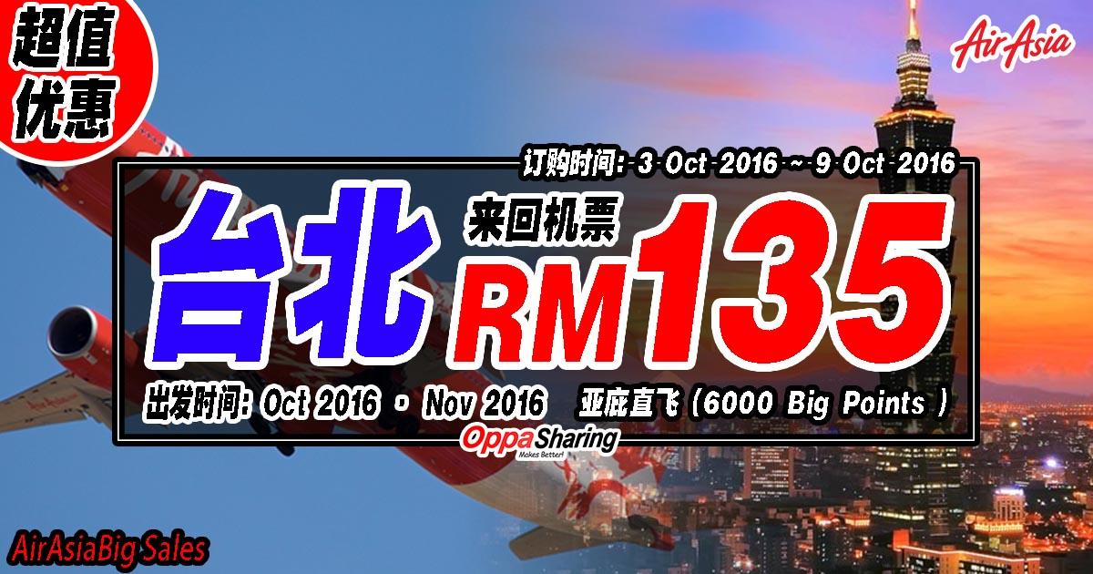 Photo of 台北来回机票RM135而已!!AirAsiaBig Sales!快来查看详情!!