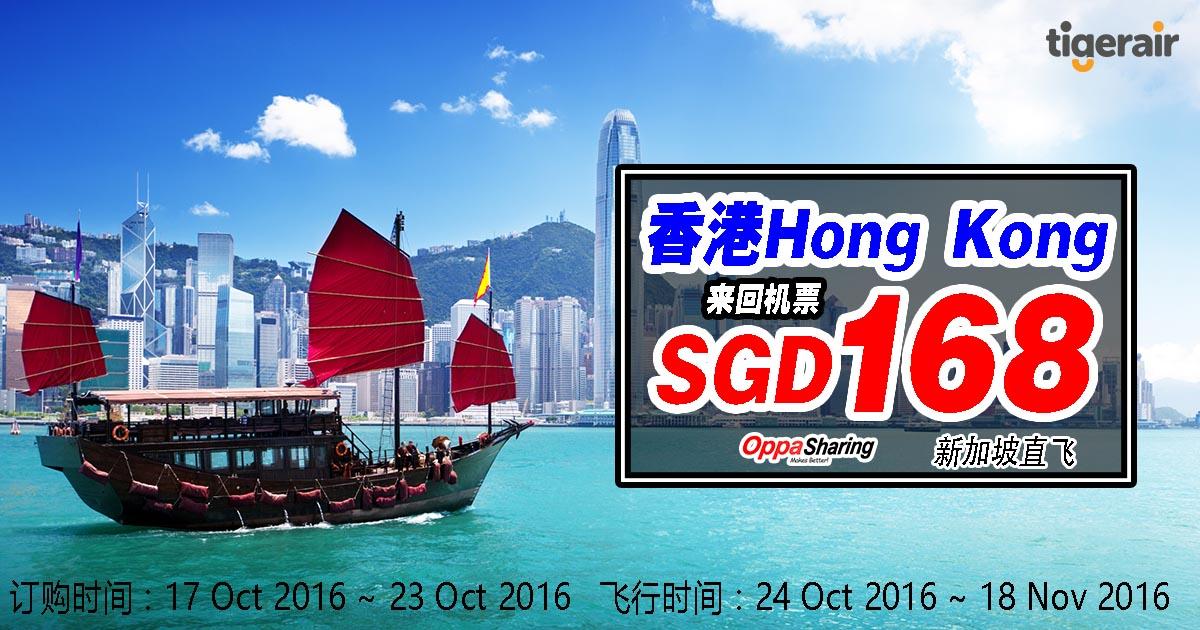 Photo of TigerAir Last Minutes Sales!! 香港Hong Kong来回机票才SGD168(RM508)而已!!
