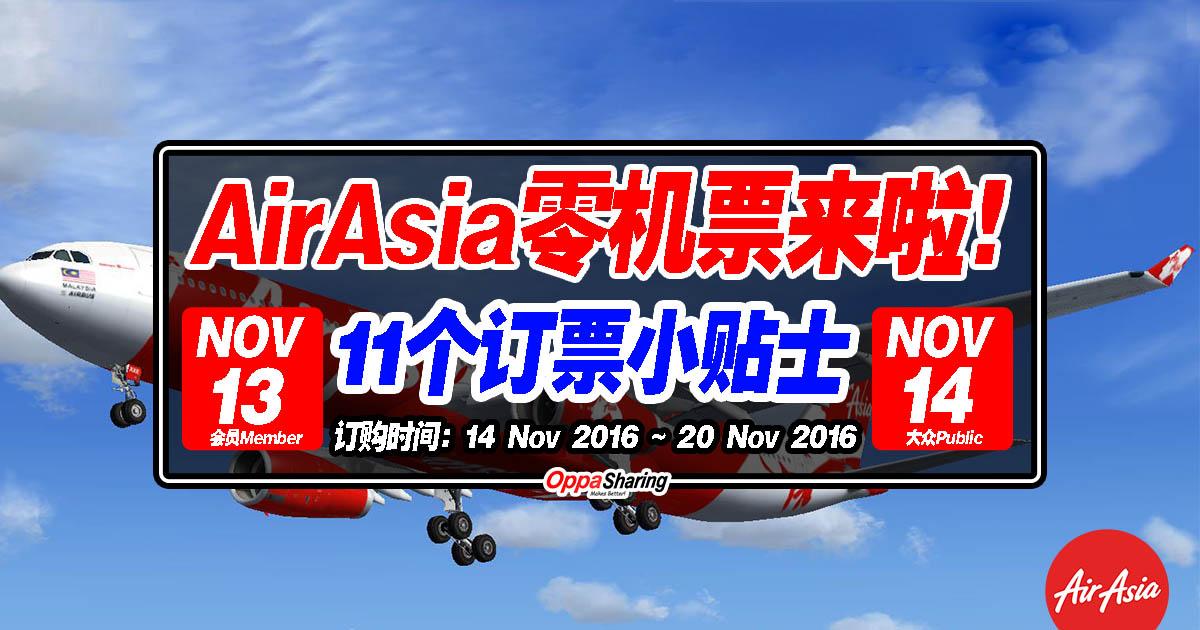 Photo of AirAsia零机票又来啦!你准备好了吗?11个订票小贴士包你买到便宜机票!