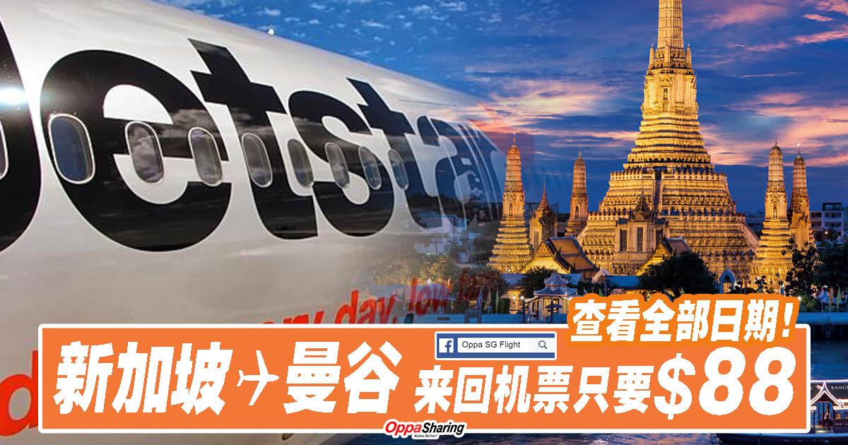 Photo of JetStar曼谷Bangkok来回机票只要$88而已!查看全部日期!