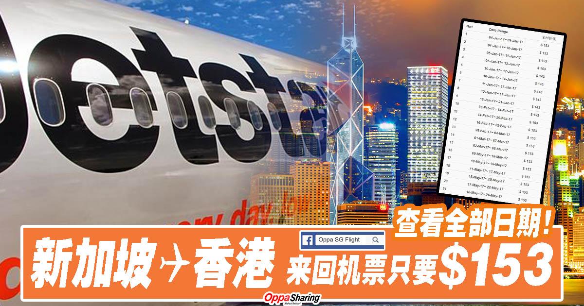 Photo of JetStar新加坡直飞香港来回机票只要$153而已!查看全部日期!