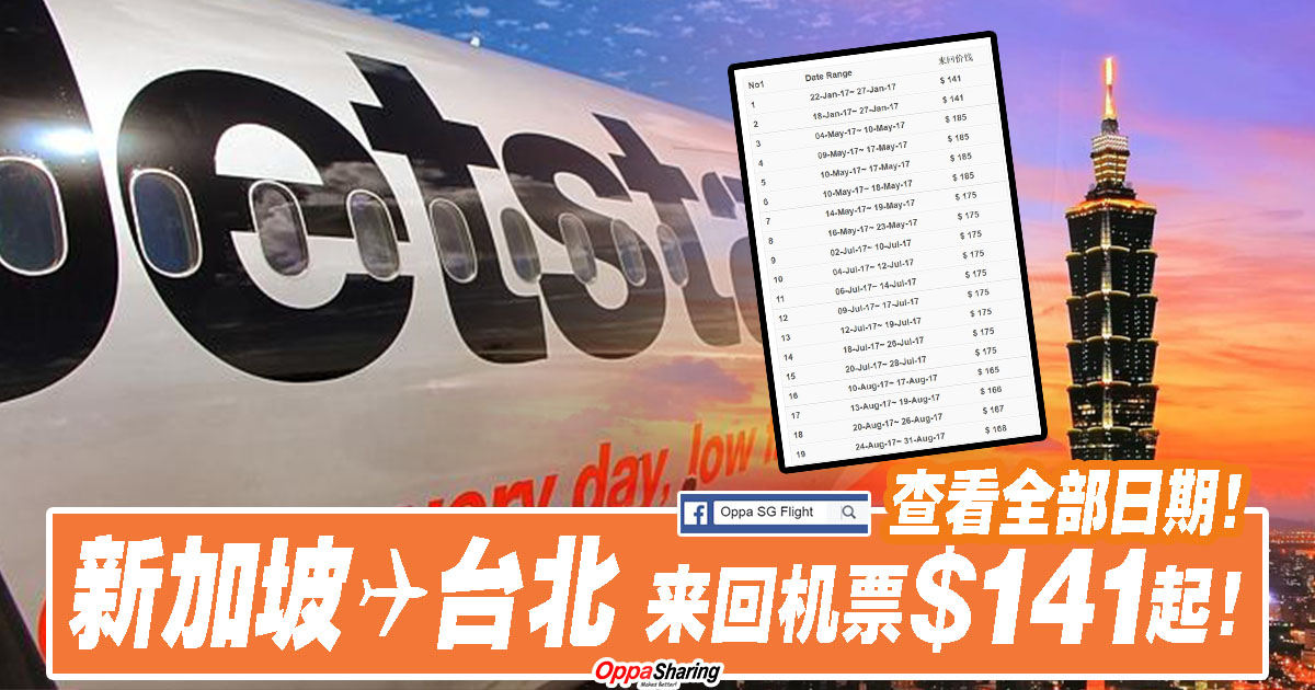 Photo of JetStar新加坡直飞台北来回机票从$141起!查看全部日期!