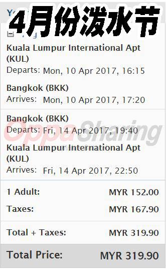 bangkok-319-%e6%b3%bc%e6%b0%b4%e8%8a%82