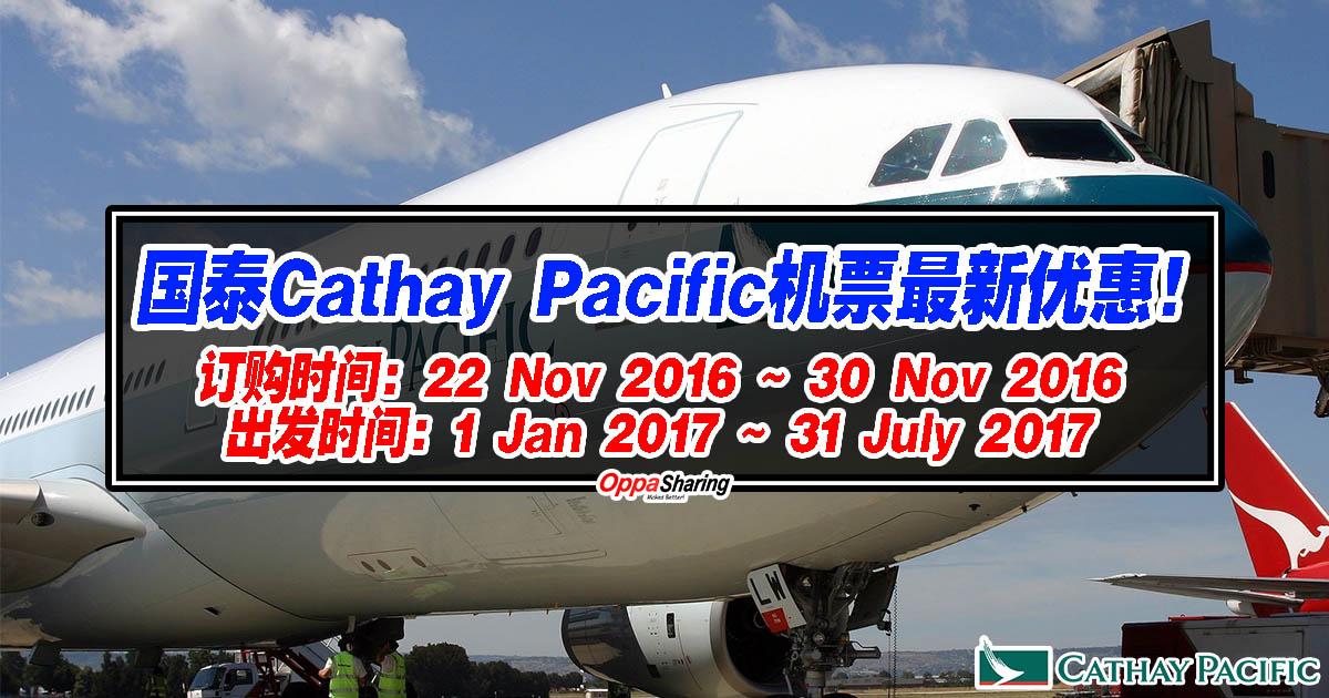 Photo of 国泰Cathay Pacific机票优惠!出发时间:1 Jan 2017 ~ 31 July 2017