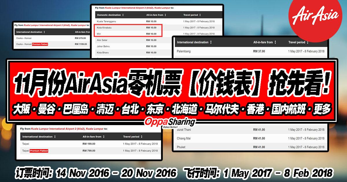 Photo of 第四季AirAsia零机票【价钱表】出炉啦!快来查看!出发时间:2017年5月~2018年2月!